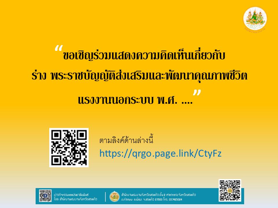 """กระทรวงแรงงานรับฟังความคิดเห็น  ร่างพระราชบัญญัติส่งเสริมและพัฒนาคุณภาพชีวิตแรงงานนอกระบบ พ.ศ. …"""" ระหว่างวันที่ 1-30 กันยายน 2563 สามารถดูรายละเอียด ร่างพระราชบัญญัติส่งเสริมและพัฒนาคุณภาพชีวิตแรงงานนอกระบบ พ.ศ. …."""