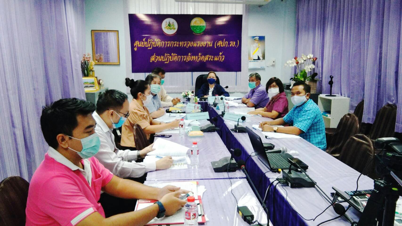 วันอังคารที่ 6 ตุลาคม 2563 สำนักงานแรงงานจังหวัดสระแก้ว จัดการประชุมหัวหน้าส่วนราชการสังกัดกระทรวงแรงงานจังหวัดสระแก้ว ประจำเดือน ตุลาคม 2563 ณ ห้องประชุมสำนักงานแรงงานจังหวัดสระแก้ว ชั้น 2 ศาลากลางจังหวัดสระแก้ว เพื่อขับเคลื่อนนโยบายสำคัญของกระทรวงแรงงาน จังหวัด ข้อสั่งการต่างๆ รวมถึงปัญหาและอุปสรรคในพื้นที่ ของแต่ละหน่วยงาน