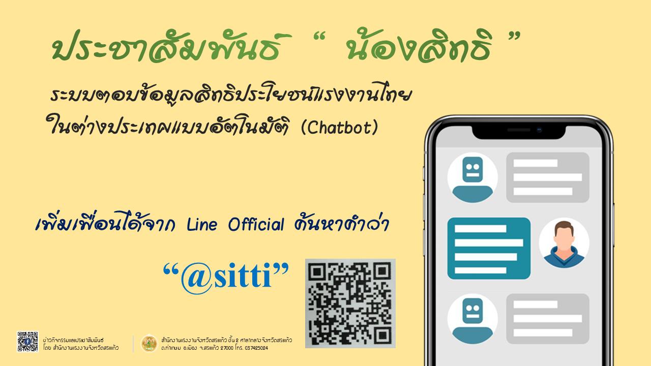 """ประชาสัมพันธ์  """"น้องสิทธิ"""" ระบบตอบข้อมูลสิทธิประโยชน์แรงงานไทยในต่างประเทศแบบอัตโนมัติ (Chatbot)"""