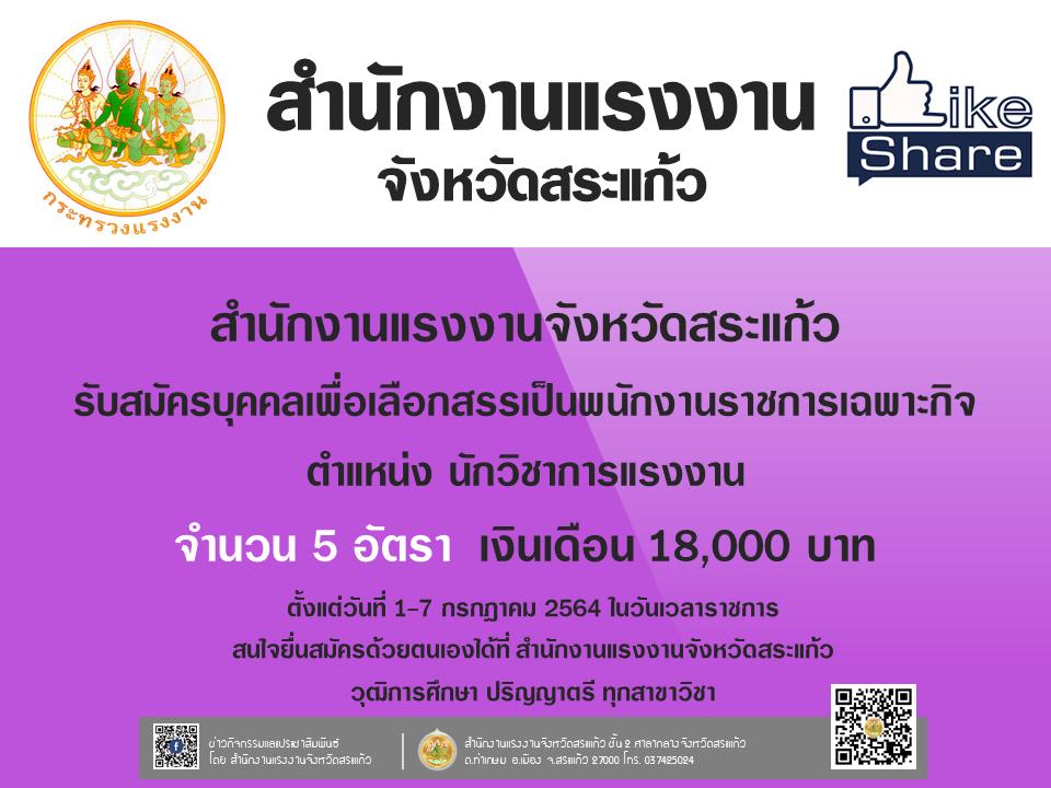 สำนักงานแรงงานจังหวัดสระแก้ว เปิดรับสมัครพนักงานราชการเฉพาะกิจ 5 อัตรา ตั้งแต่วันที่ 1 – 7 กรกฎาคม 2564